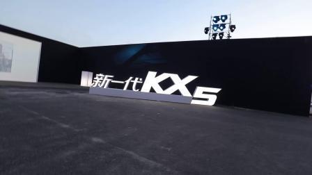 新一代KX5上市会精彩视频