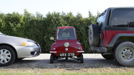 世界上最小的汽车,仅有60公斤,售价50万比smart还贵
