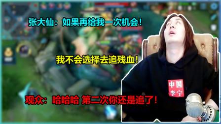 张大仙追残血反被秀 真的是要笑的飞起 观众:这才是真实的大仙!