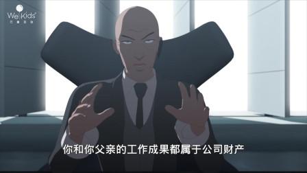 少年钢铁侠:斯塔克父子遭遇事故,史丹已经掌握了斯塔克工业