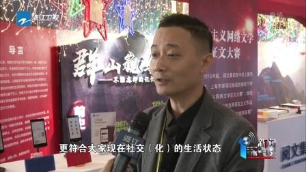新闻深一度 2019 2019中国数字阅读大会:5G开启数字阅读新方式