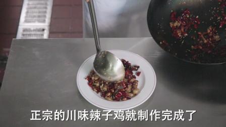 超好吃重庆辣子鸡怎么做,只需掌握这几个关键步骤