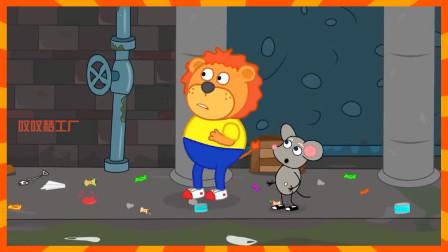 叹叹梦工厂动画时间!保护环境!和小狮子一起清理垃圾!