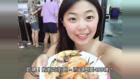 泰国曼谷旅游:美食海鲜自助不限量,价格太便宜,可以吃到饱