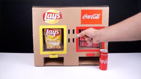 趣味DIY,手工达人教你用硬纸板制作可乐和薯片自动售货机