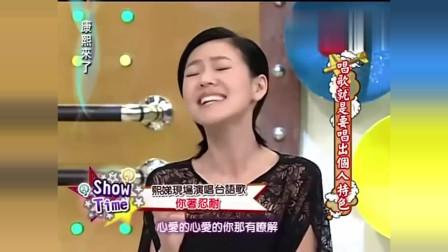 """康熙来了:小s""""徐熙娣""""开启演唱会模式,萧敬腾已笑趴"""