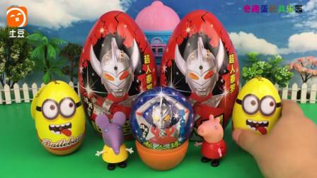 小猪佩奇拆奥特曼超人玩具蛋 小黄人大眼萌奇趣蛋