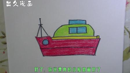 告诉你怎么用油画棒画出一艘轮船的方法,一条可爱的小船是这样被画出来的