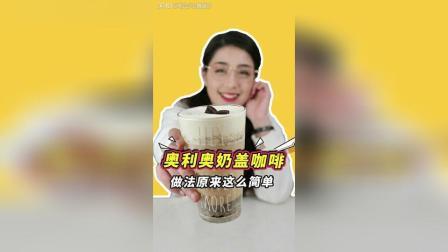 好看又好喝的奥利奥奶盖咖啡, 原做法原来这么简单, 快点收藏!
