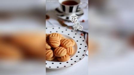 炒鸡简单, 烘焙入门级小饼干~~香浓酥脆的花生酱曲奇