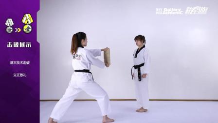 2019中国跆拳道协会级位晋升考核9级-白黄带(参考)