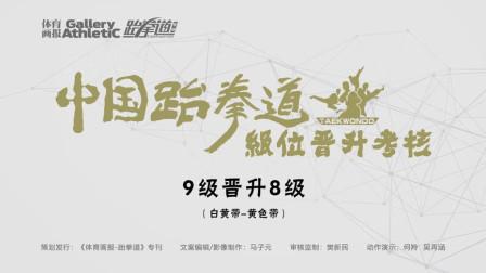 2019中国跆拳道协会级位晋升考核8级-黄带(参考)