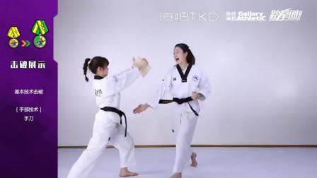 2019中国跆拳道协会级位晋升考核7级-黄绿带(参考)