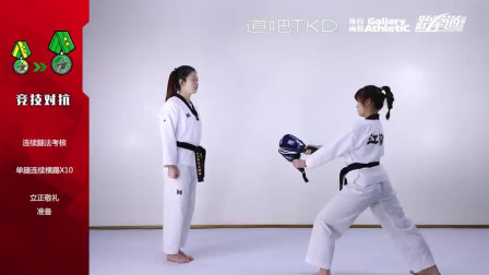 2019中国跆拳道协会级位晋升考核6级-绿带(参考)