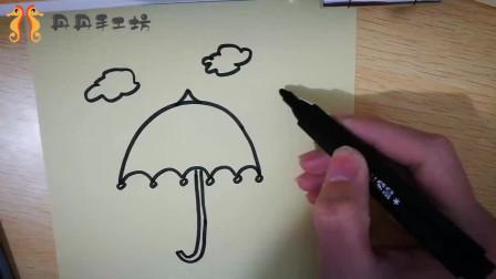 简笔画雨伞:幼儿园小朋友轻松就能学会