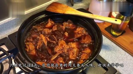 农村大厨教你无论炖什么肉,死记这3点,炖出来的肉又香又入味,快学学