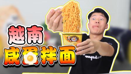 """海外TOP1""""咸蛋黄拌面"""",浓郁蛋黄味,夹着一丝甜辣,解腻又开胃!"""