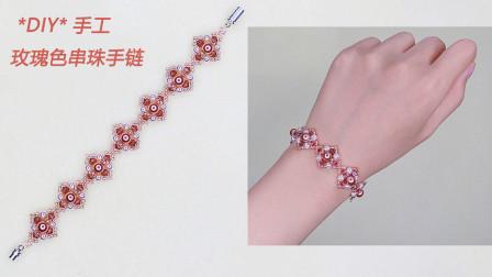 DIY手作:玫瑰色水晶手链、手工串珠水晶珍珠手链