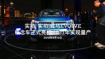 实拍 威马EVOLVE概念车正式亮相 2021年实现量产