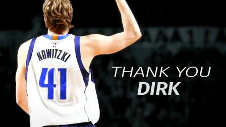 NBA-退役老将-德克诺维斯基谢谢你MV
