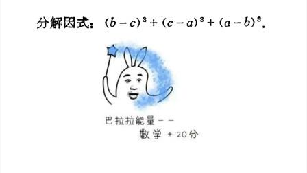 巴啦啦能量,分它,分解因式:(b-c)^3+(c-a)^3+(a-b)^3