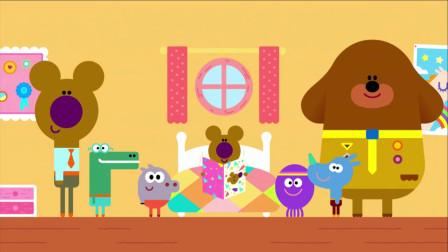嗨道奇第一季:诺丽生病了,阿奇带小朋友们来看望诺丽