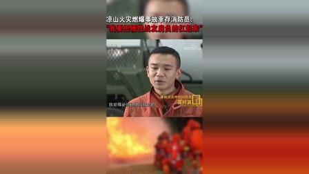 太感动,凉山火灾消防员战士诉说火灾后的事,主持人都听呆了!