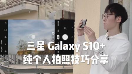 三星 Galaxy S10+ 纯个人拍照技巧分享「WEIBUSI 出品」