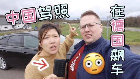 用中国驾照能不能在德国的高速公路上飙车?