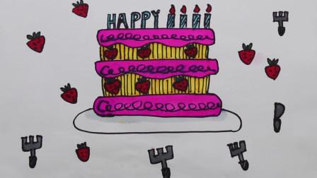 好吃的草莓味生日蛋糕,小朋友们快来一起画吧