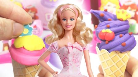 丁丁鸡爱玩具 芭比公主做彩泥冰激凌,葡萄味和草莓味任你选!
