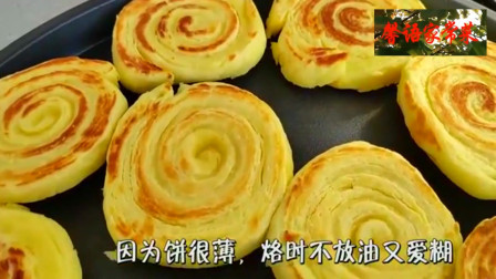 美食分享,发面千层饼的做法,烙饼不用油,宣软美味,越嚼越香