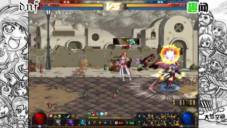 DNF:剑豪VS阿修罗,中距离对战,两个人都不好打