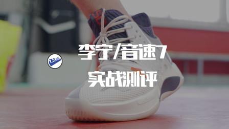 XCin | 李宁音速7实战:初期脚感好,长测问题也不少!