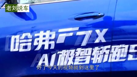 哈弗F7x正式发布,溜背式造型,动力也不逊色!