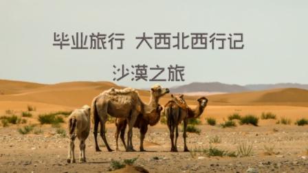 内蒙古巴丹吉林沙漠探险--七彩丹霞地质公园