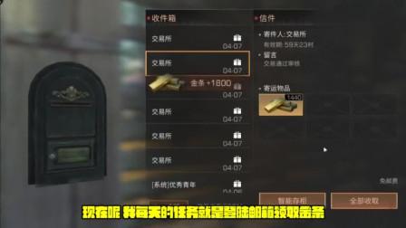 明日之后:这也会被嘲讽?金条武器卖得太便宜