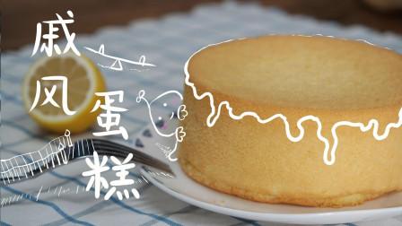 「今日烘焙」基础款戚风蛋糕,教你零失败制作又松又软的戚风
