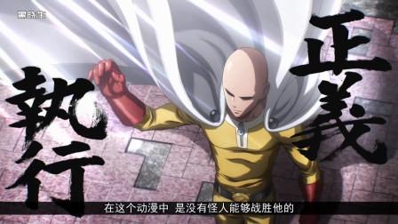 一拳超人:作品前十战力排名!第一名毫无悬念!