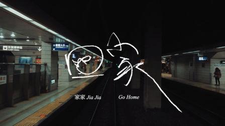 家家 - 《回家》MV