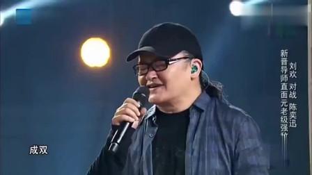 陈奕迅刘欢深情演唱《菊花台》,感情随着歌声深入肺腑,全场欢呼