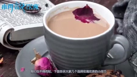 """""""玫瑰花茶""""功效多,坚持喝玫瑰花茶有什么效果,答案让你想象不到!"""