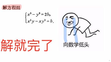向数学低头,解方程组:x^3-y^3=2b, x^2y-xy^2=b