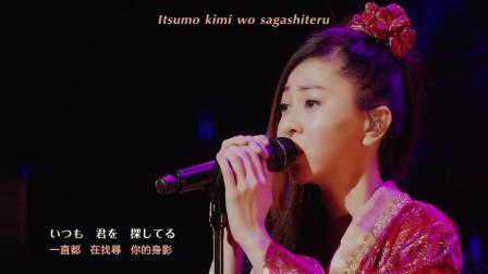 仓木麻衣:《渡月桥 ~思君~》(《名侦探柯南》M21主题曲)