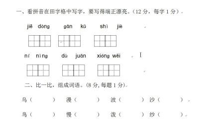 二年级下册语文期中检测试题附上下载方式,建议下载多练!
