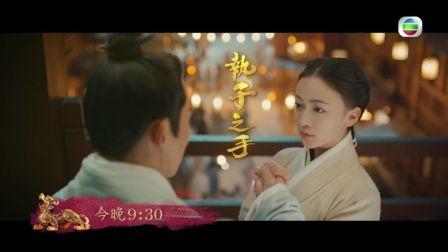 TVB / 【皓鑭傳】第61,62集大結局預告 皓鑭終於同呂不韋一齊 !?