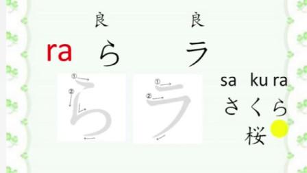 日语基础知识学习,五十音图教学,老师都唱起来了