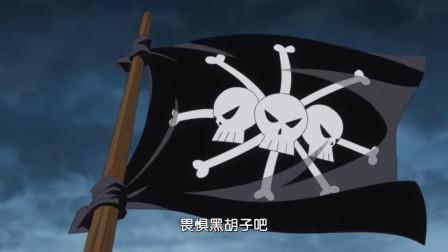 海贼王880集,黑胡子海贼团麾下的桃胡子