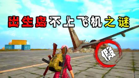 刺激战场:郎哥揭秘出生岛不用上飞机之谜,饺子亲测证实为假!