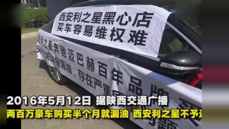 西安奔驰4S店10余宗丑闻被曝光:屡出故障、暴力保养、欺诈顾客,令人发指!